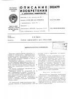 Патент 302479 Патент ссср  302479