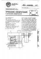 Патент 1240598 Пресс полусухого прессования