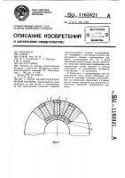Патент 1163421 Ротор магнитоэлектрической машины