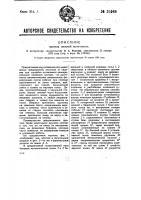 Патент 35968 Протез нижней конечности