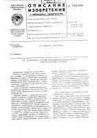 Патент 542349 Адаптивное устройство когерентной обработки многочастотных сигналов