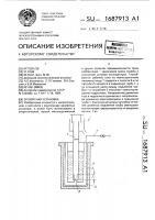 Патент 1687913 Эрлифтная установка