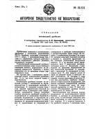 Патент 31215 Колокольная дробилка