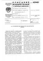 Патент 429407 Устройство для автоматической обработкипленок