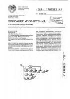 Патент 1788583 Устройство компенсации гармонических помех в радиоприемниках амплитудно-модулированных сигналов