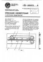 Патент 1052572 Устройство для обработки лубоволокнистых материалов