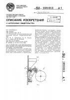 Патент 1481013 Устройство для автоматической сварки под флюсом горизонтальных соединений