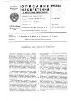 Патент 195734 Автомат для продажи жидких продуктов
