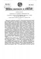 Патент 23512 Устройство для охлаждения и формования клея