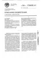 Патент 1734220 Устройство для разделения направлений передачи и приема