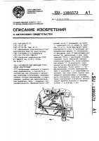 Патент 1393572 Устройство для фиксации трубчатых конструкций