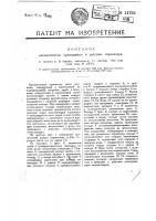 Патент 11795 Спринклер, автоматически приводимый в действие