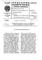 Патент 930737 Автоматический номеронабиратель