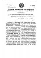 Патент 25995 Устройство для подачи угля в электрической дуговой лампе