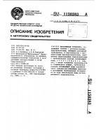 Патент 1150383 Паросиловая установка