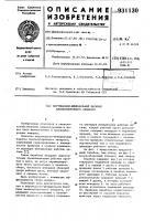 Патент 931130 Вертикально-шпиндельный барабан хлопкоуборочного аппарата
