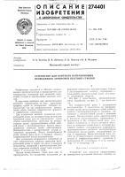 Патент 274401 Устройство для контроля направляющих