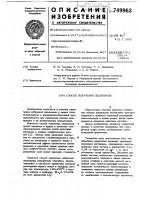 Патент 749963 Способ получения целлюлозы