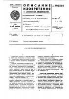 Патент 894810 Подстроечный конденсатор