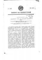 Патент 1230 Передвижной станок для спиливания деревьев на корню