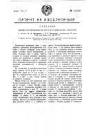 Патент 14128 Прибор для проявления на свету фотографических пластинок