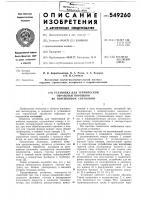 Патент 549260 Установка для термической обработки порошков во взвешенном состоянии