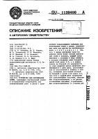 Патент 1139400 Устройство для обрушивания семян