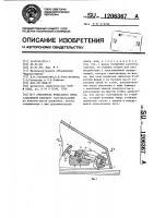Патент 1206367 Очиститель рельсового пути