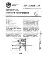 Патент 1371514 Бестрансформаторная дифференциальная система