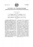 Патент 17045 Видоизменение пломбы, охарактеризованной в патенте по заяв. свид. № 15666