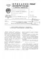 Патент 190547 Способ защиты древесины от вредителей растительного происхождения, например, гриба