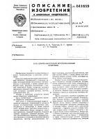 Патент 641659 Цифро-аналоговый корреляционный приемник