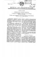 Патент 15227 Горизонтальный ветряный двигатель