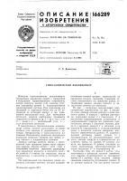 Патент 166289 Гироскопический инклинометр