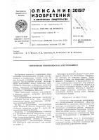 Патент 201517 Синхронная явнополюсная электромашина