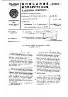 Патент 926091 Мяльная машина для обработки стеблей лубяных культур