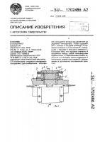Патент 1702486 Ротор электрической машины