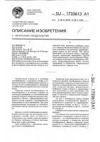 Патент 1733613 Способ пломбирования
