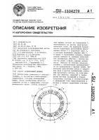 Патент 1334270 Статор асинхронной машины