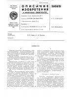 Патент 360651 Патент ссср  360651