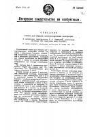 Патент 24053 Станок для обмазки электросварочных электродов