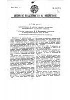 Патент 31213 Приспособление к суппорту токарного стайка для автоматического выключения самохода