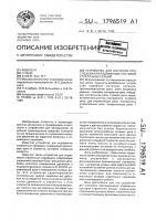 Патент 1796519 Устройство для контроля проследования подвижным составом стрелочных секций