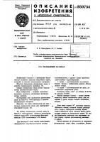 Патент 950754 Смазывающий материал