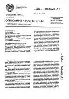 Патент 1664625 Устройство контроля состояния тормозной пневматической магистрали и хвостового ограждения поезда