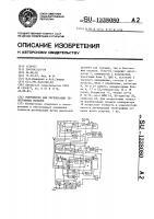 Патент 1338080 Устройство для регенерации телеграфных посылок