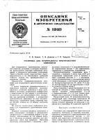 Патент 160669 Патент ссср  160669