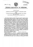 Патент 24455 Устройство для включения приемника и передатчика в линию связи