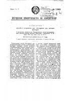 Патент 21962 Способ и устройство для обогащения руд методом флотации