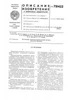 Патент 751422 Мельница